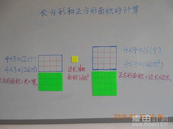 学生体验面积公式的产生