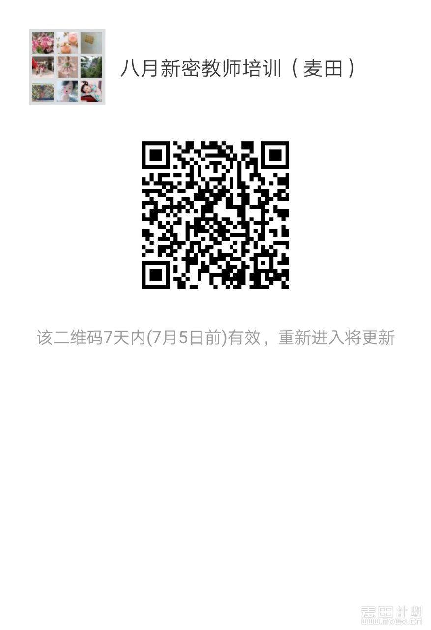 教师研习营 微信群二维码.jpg