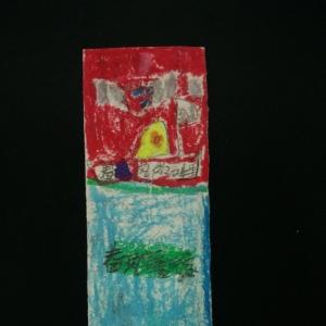 03李明洋-7岁-台盘小学-二1班.jpg