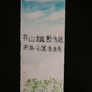 13yangwangyu-12sui-taipanxiaoxueliu2ban.jpg