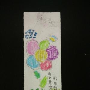 14yangzi鐜_7sui-taipanxiaoxue-er1ban.jpg