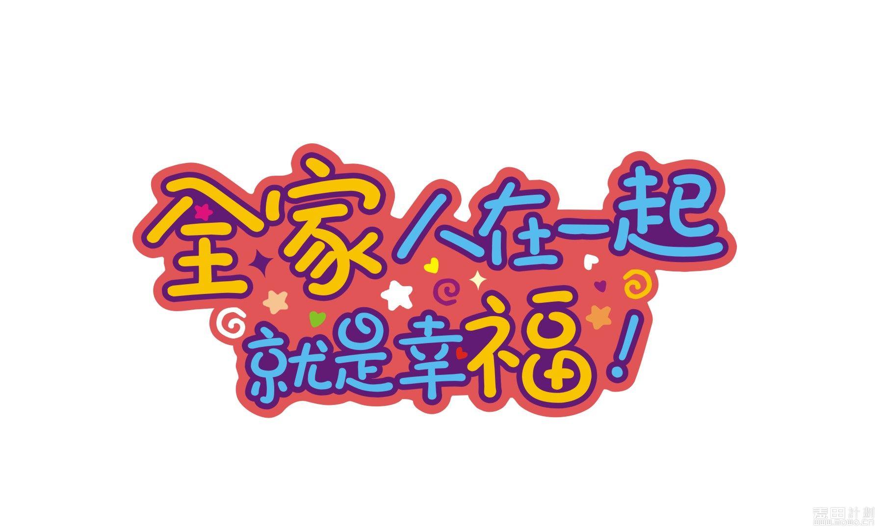 4口号logo.jpg