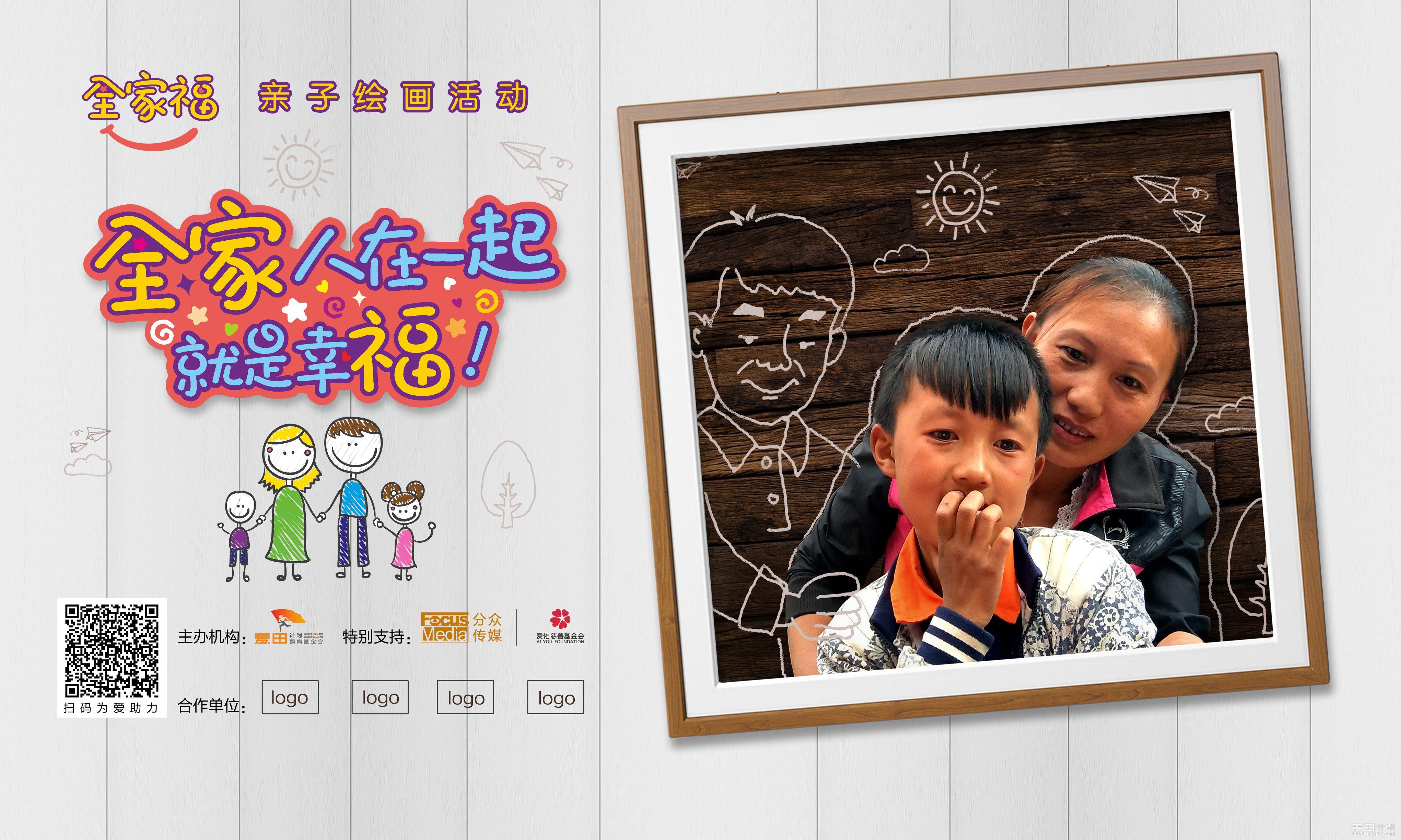 20171128 全家福背景板-最终版.jpg