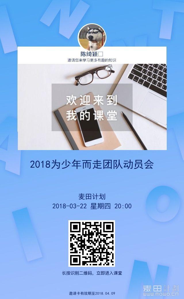 20180322团队动员会 听课二维码.jpg