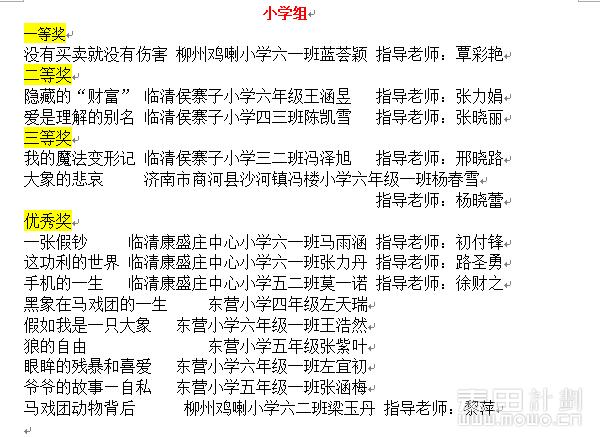 小学-微信图片_20180515233152.png