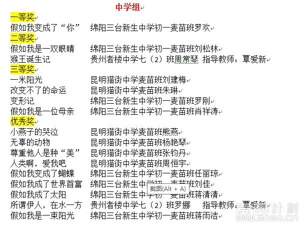 中学-微信图片_20180515233207.png
