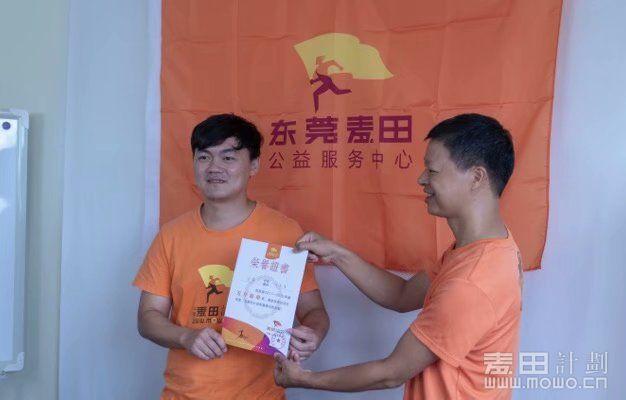 第四届召集人梁哥给五年勋章获得者大头军颁奖