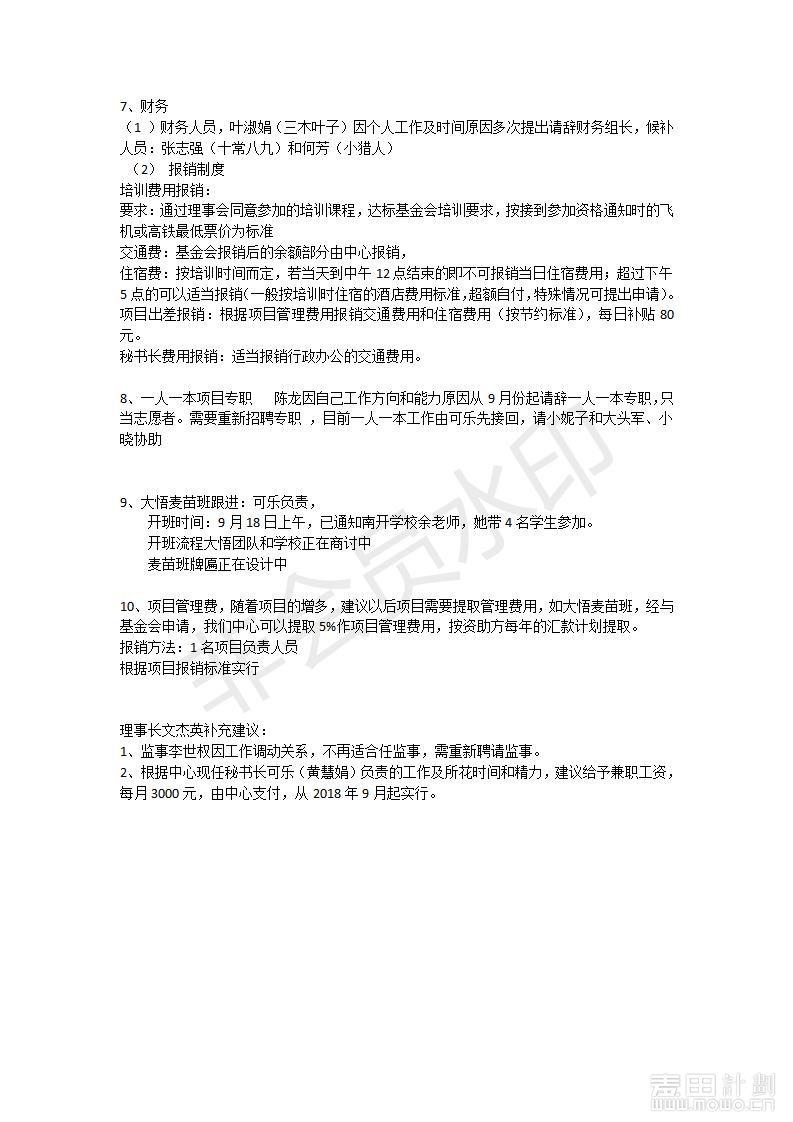 20180904理事会议题_03.jpg