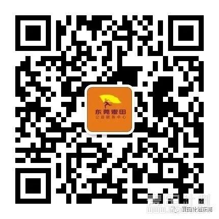 东莞麦田中心订阅号.jpg