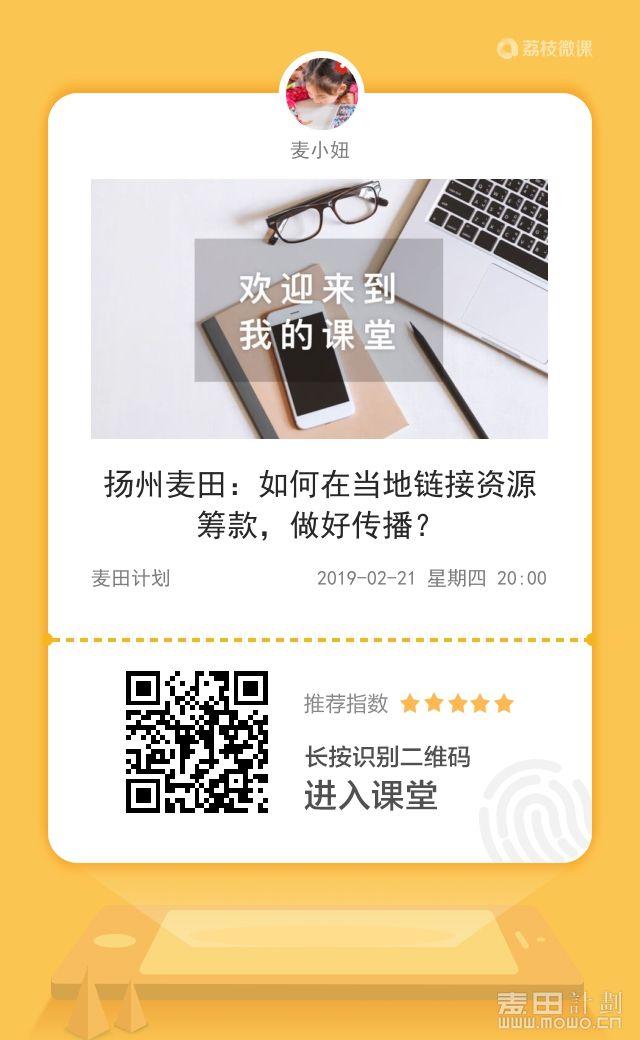 扬州 筹资传播线上课 听课二维码.jpg