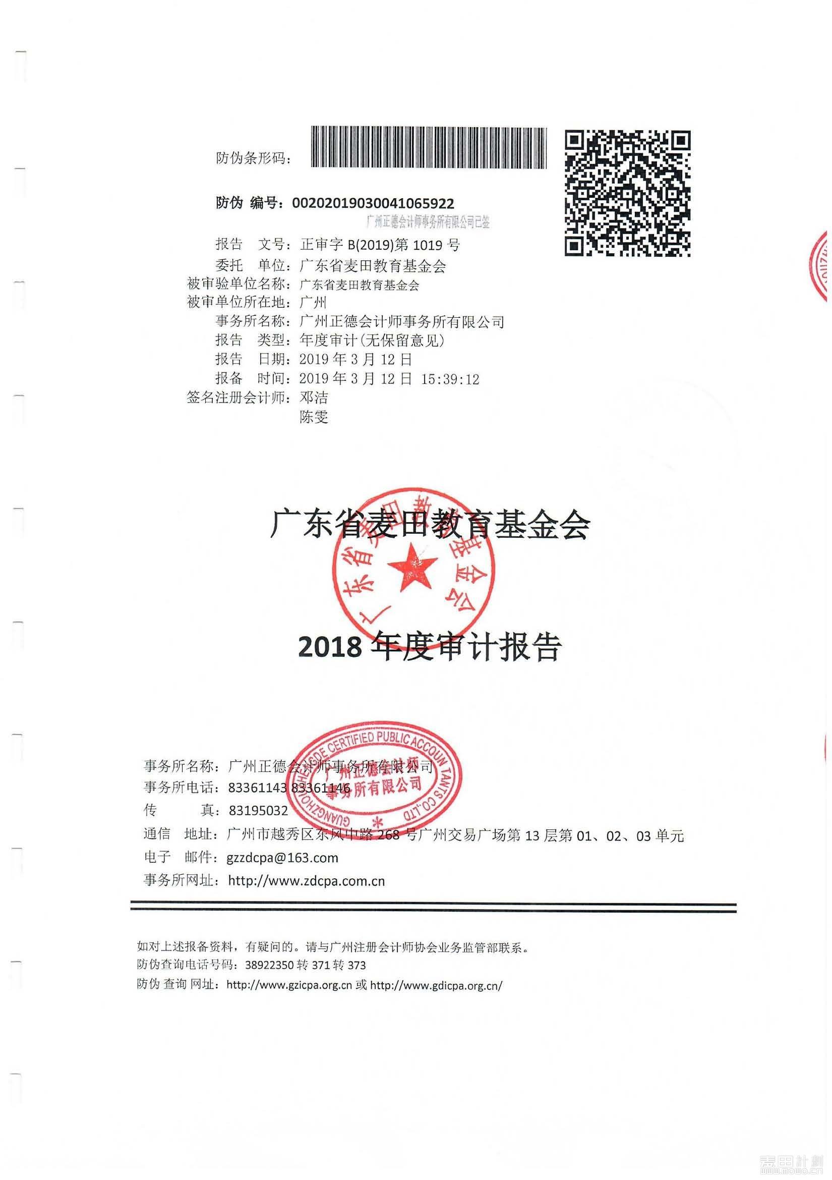 2018年麦田审计报告_页面_02.jpg