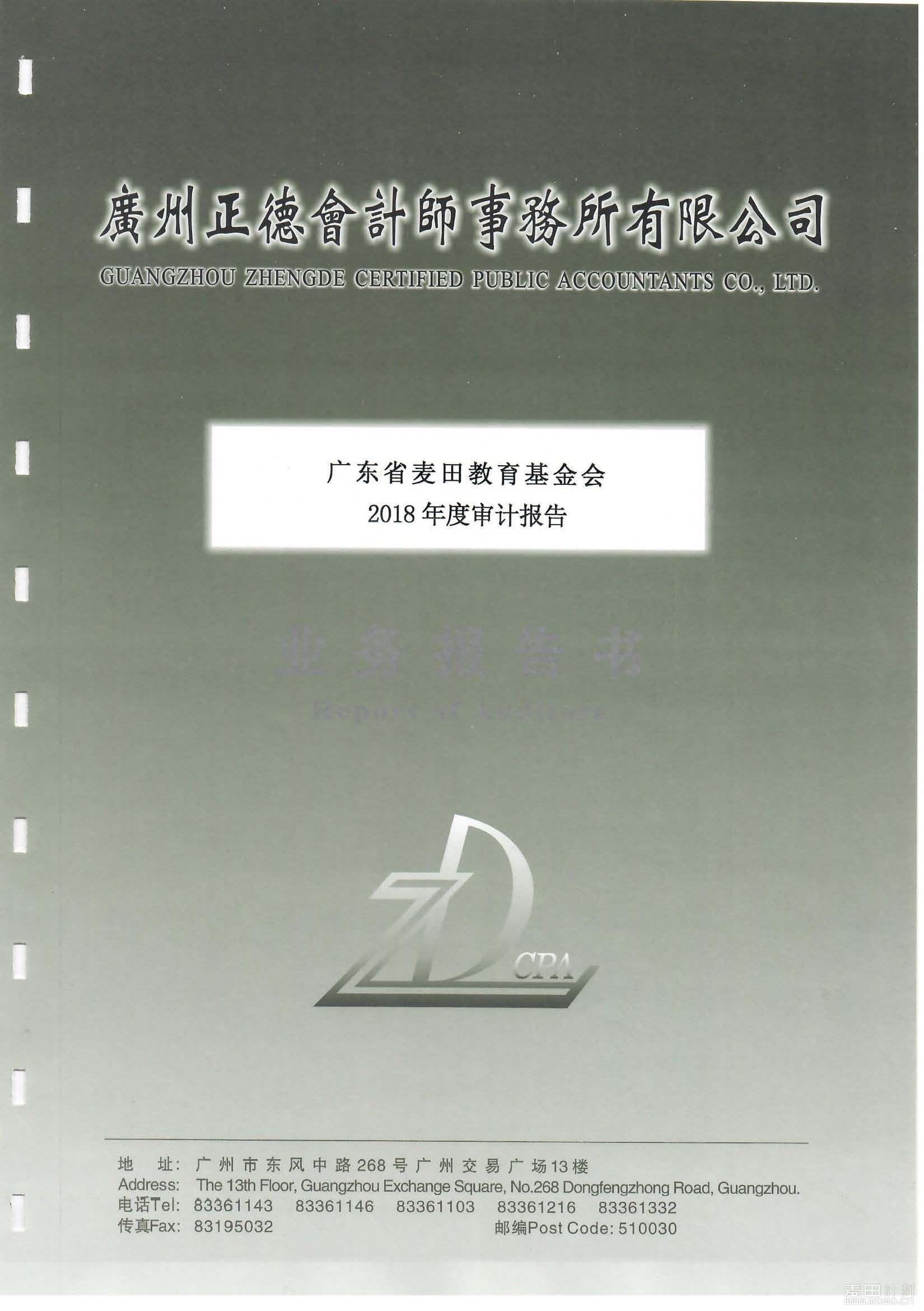 2018年麦田审计报告_页面_01.jpg