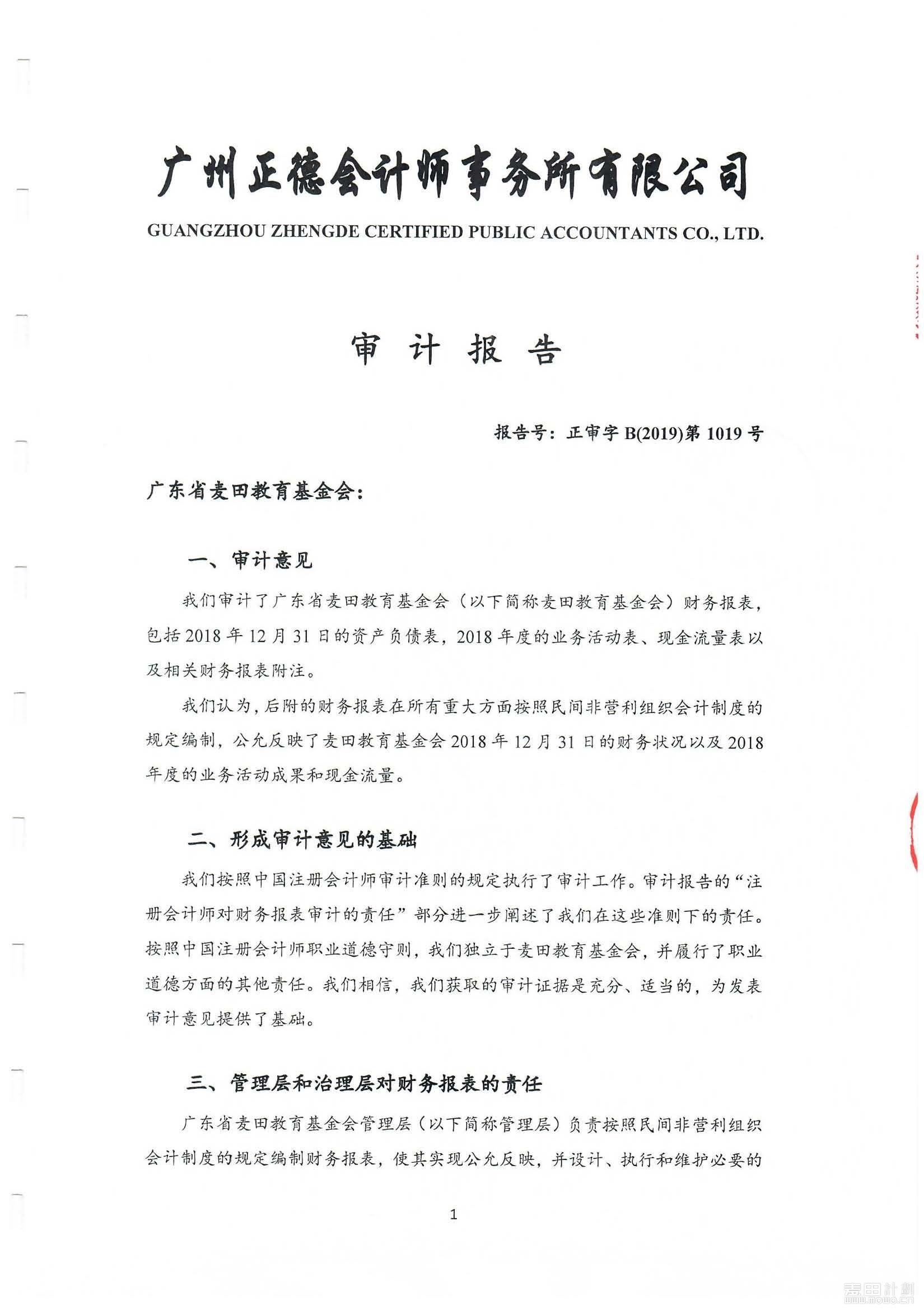 2018年麦田审计报告_页面_03.jpg