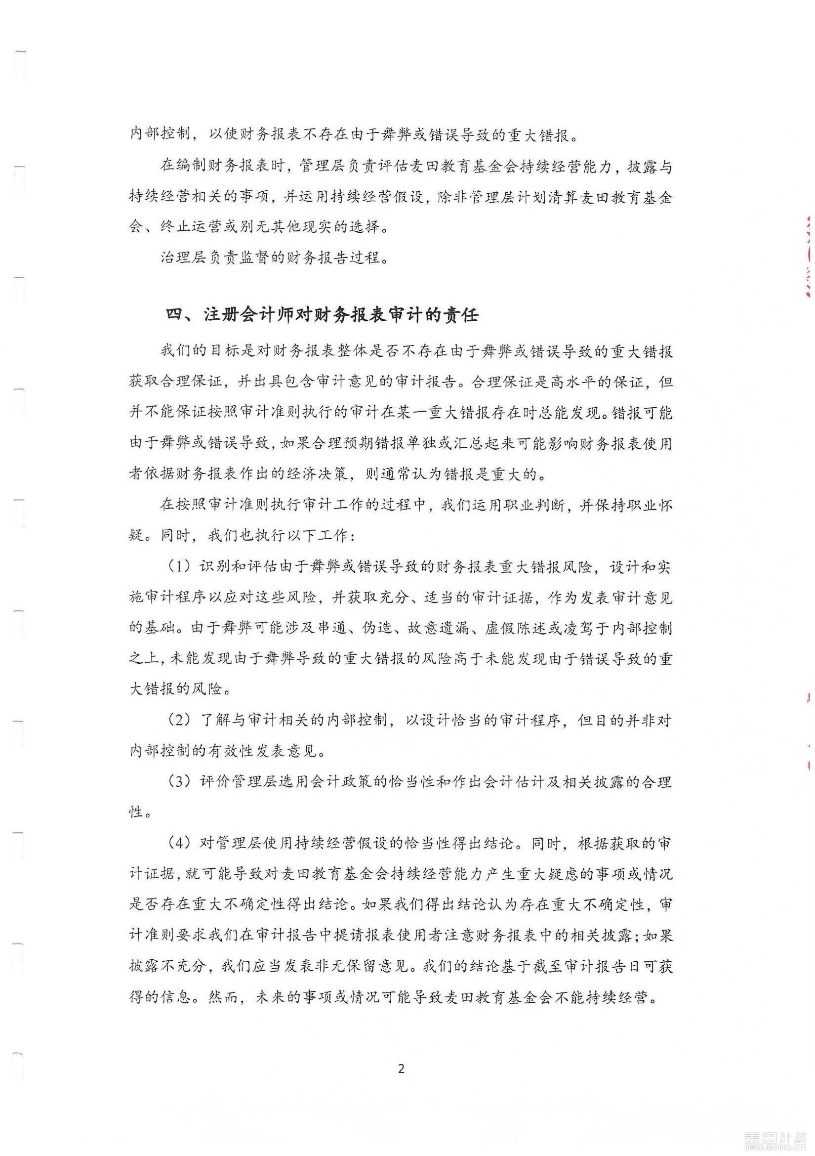 2018年麦田审计报告_页面_04.jpg