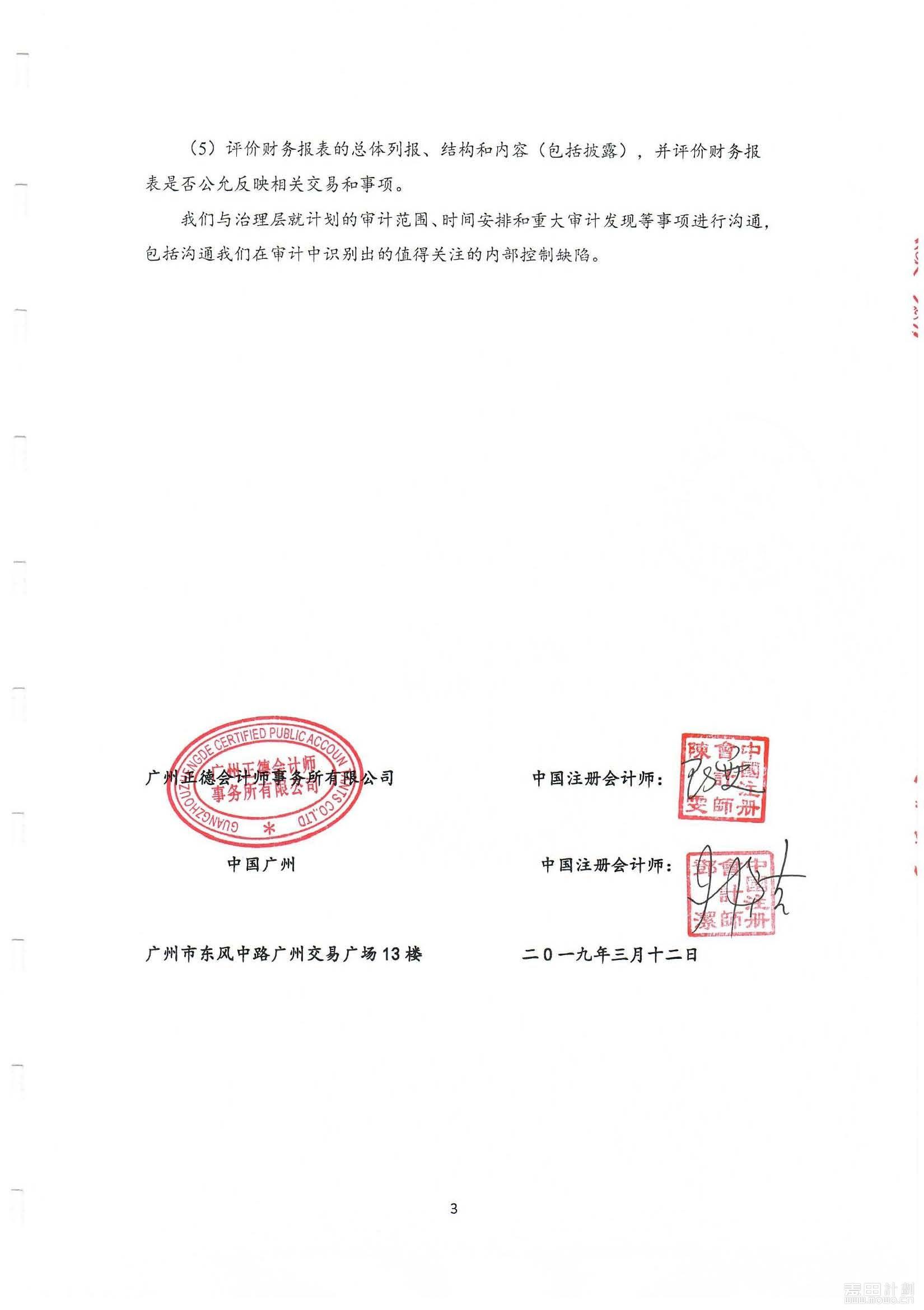 2018年麦田审计报告_页面_05.jpg