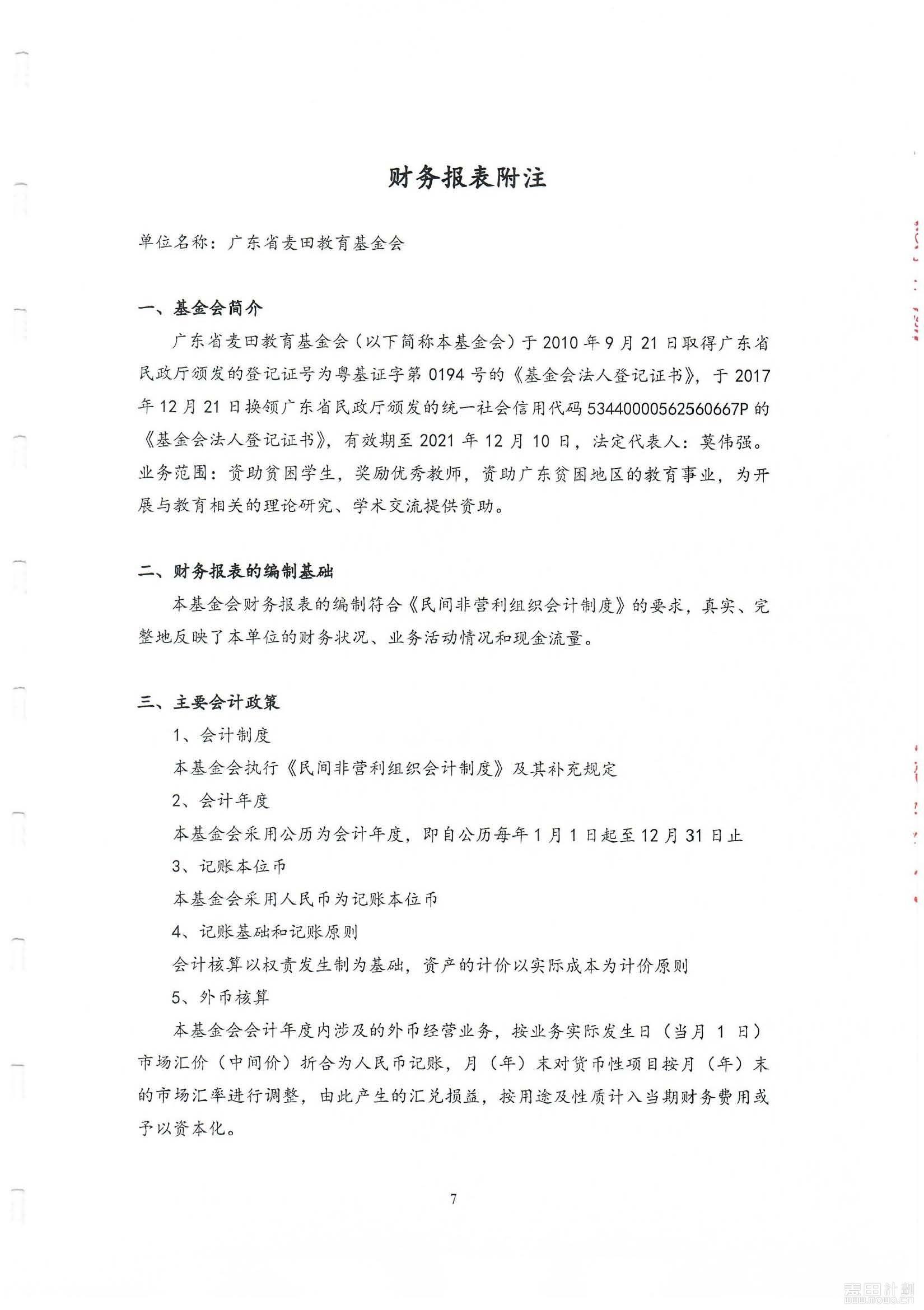 2018年麦田审计报告_页面_09.jpg