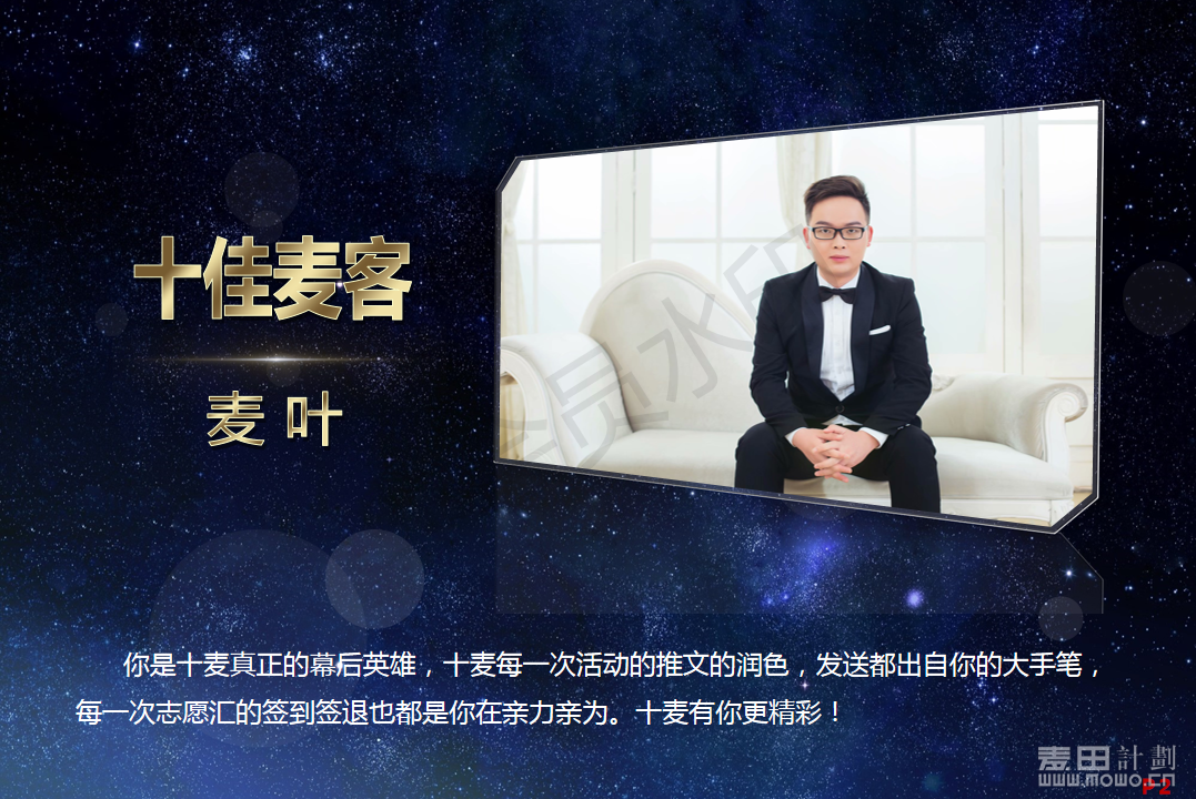 2019年度颁奖--蓝色星空-终1 - 副本_02.png