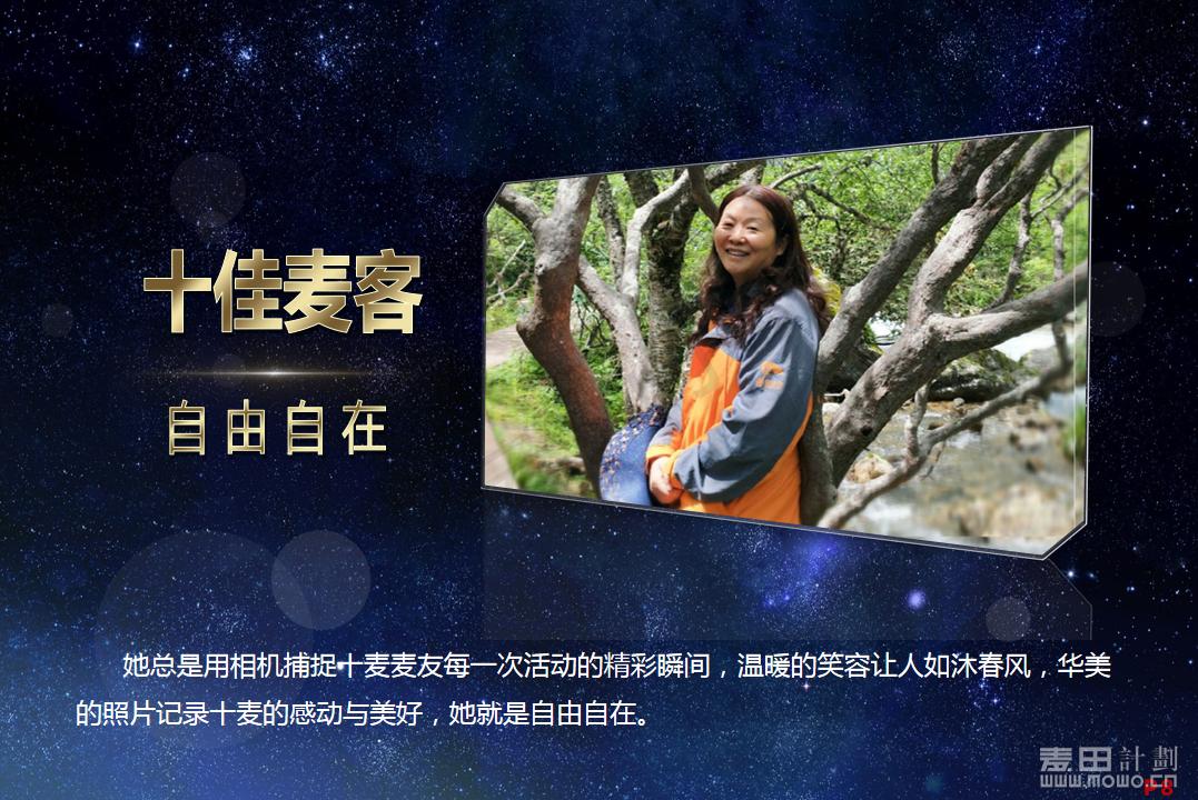 2019年度颁奖--蓝色星空-终1 - 副本_08.png