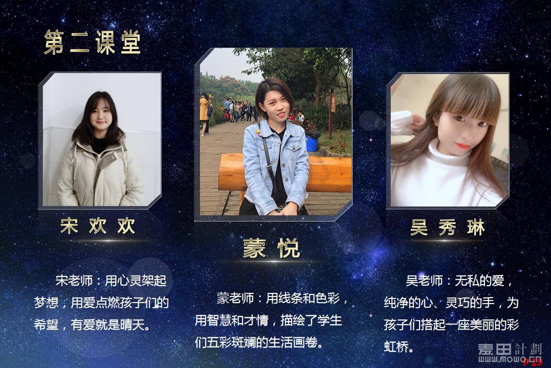 2019年度颁奖--蓝色星空-终1 - 副本_19.png
