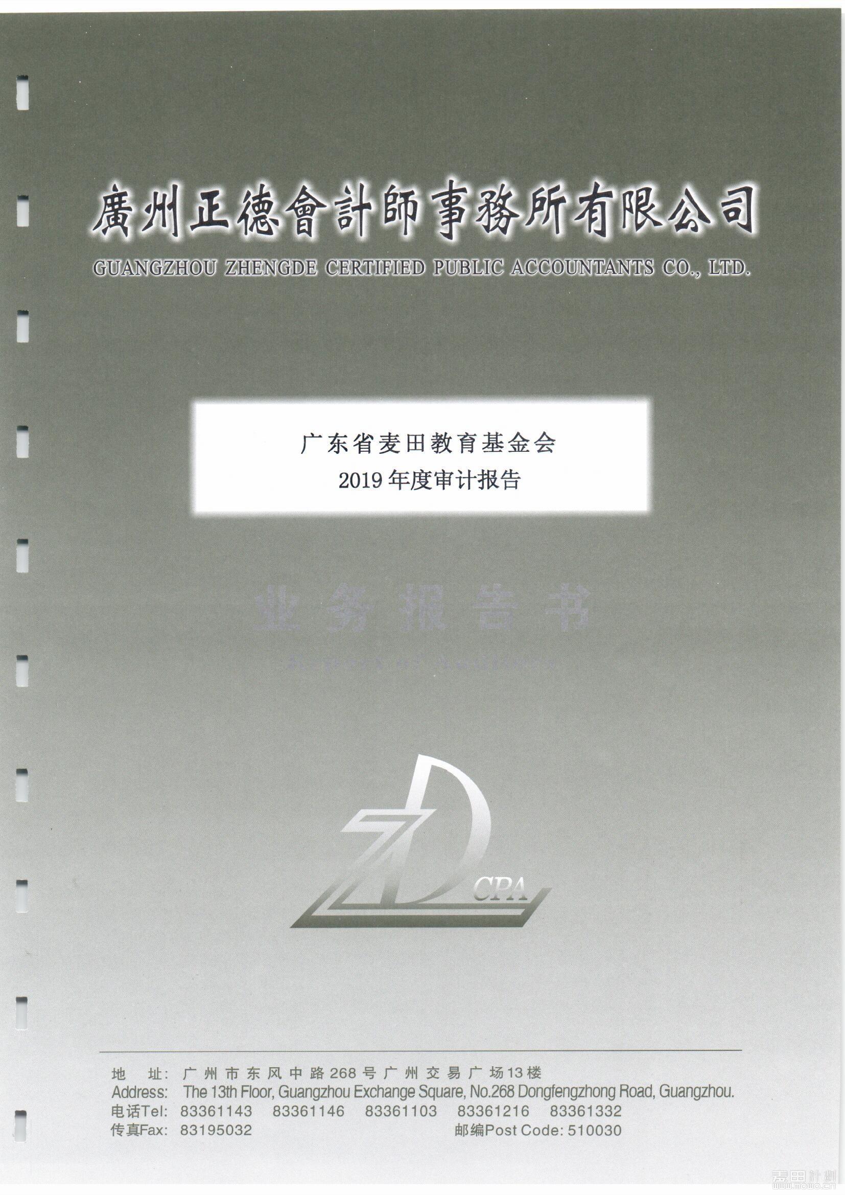 麦田教育基金会2019年度审计报告_页面_01.jpg