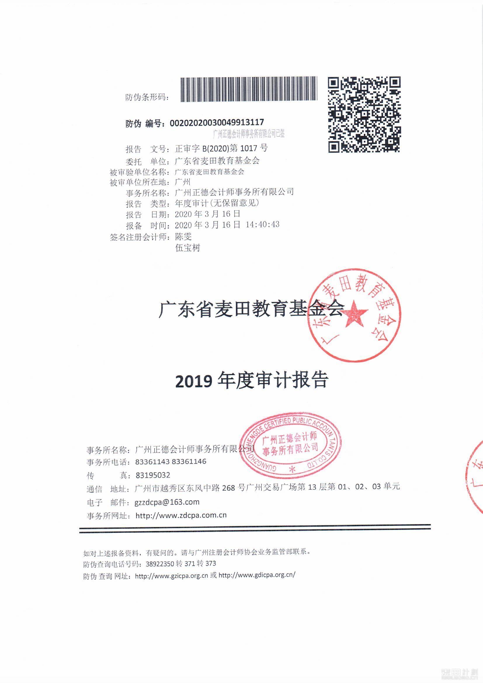 麦田教育基金会2019年度审计报告_页面_02.jpg