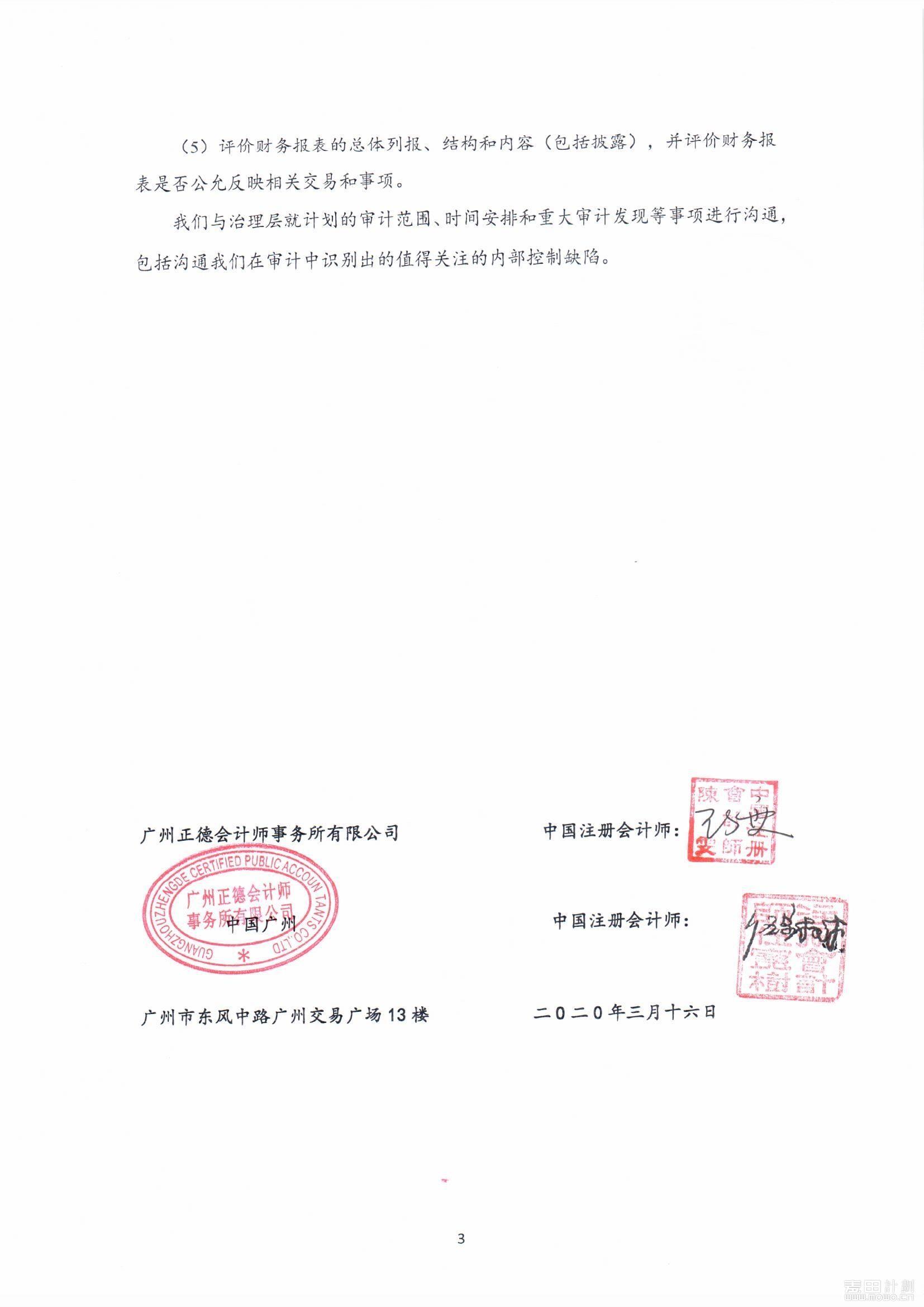 麦田教育基金会2019年度审计报告_页面_05.jpg