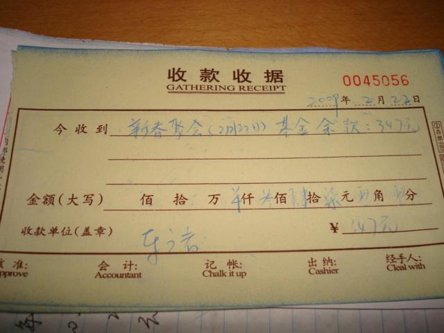 [公告]佛山分社2009年财务明细表
