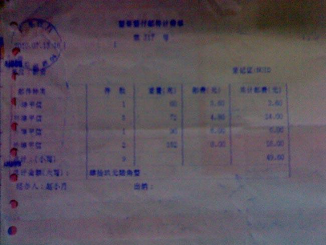 20100811096.jpg