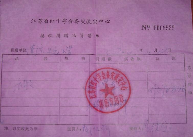 以上元小学的名义将余下衣物转赠至南京救灾减灾中心储备库