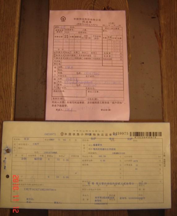 中铁快运收据:通过中铁快运将筛选出的衣服与文具发往拉萨格桑老师