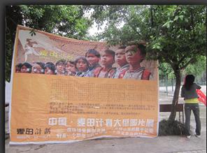 重庆麦田计划走进高校之四 重庆工商大学江北校区图片展圆满结束