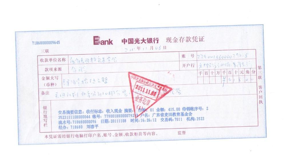 汇款至总社账户银行柜台凭证
